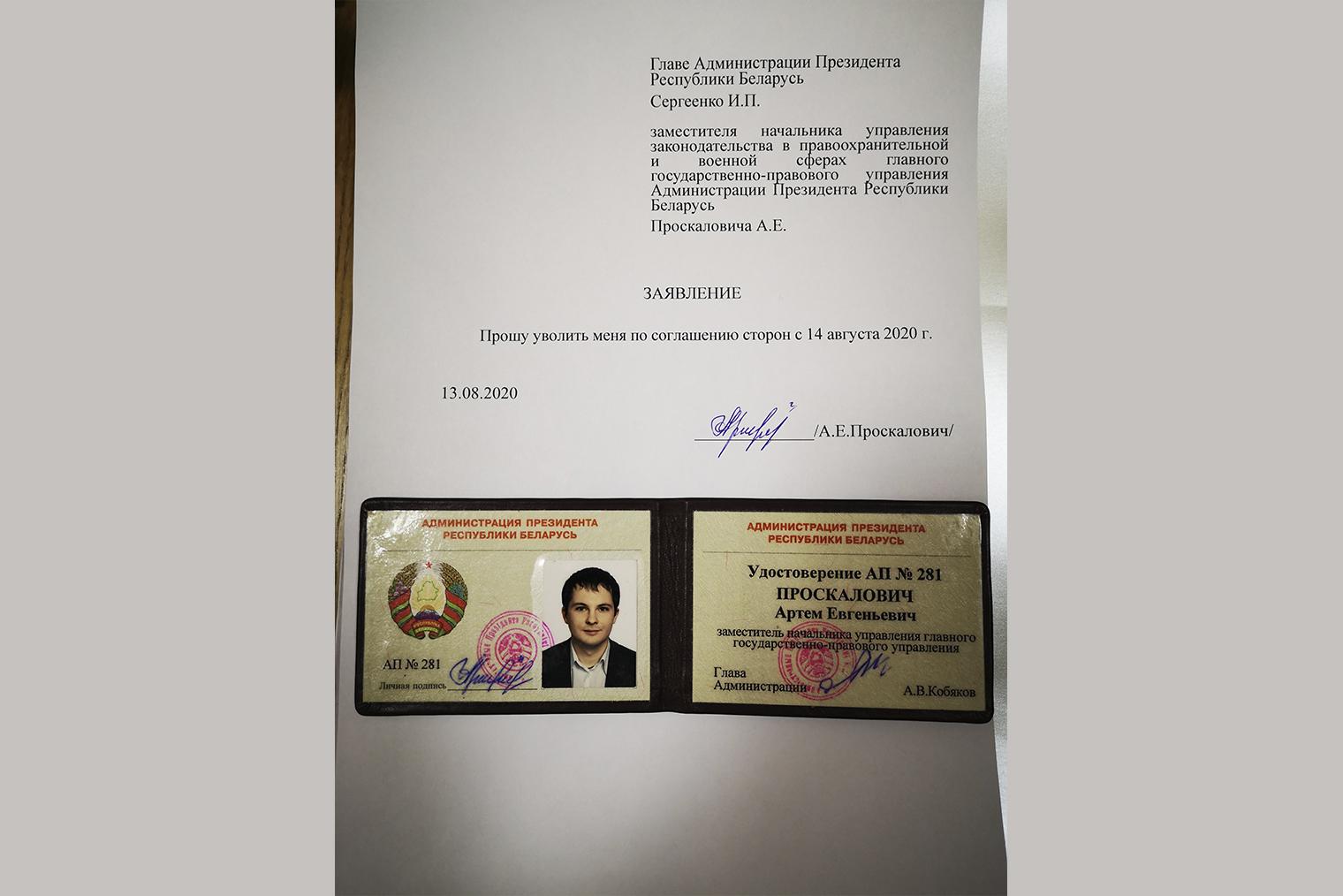 Заявление об увольнении Артема Проскаловича