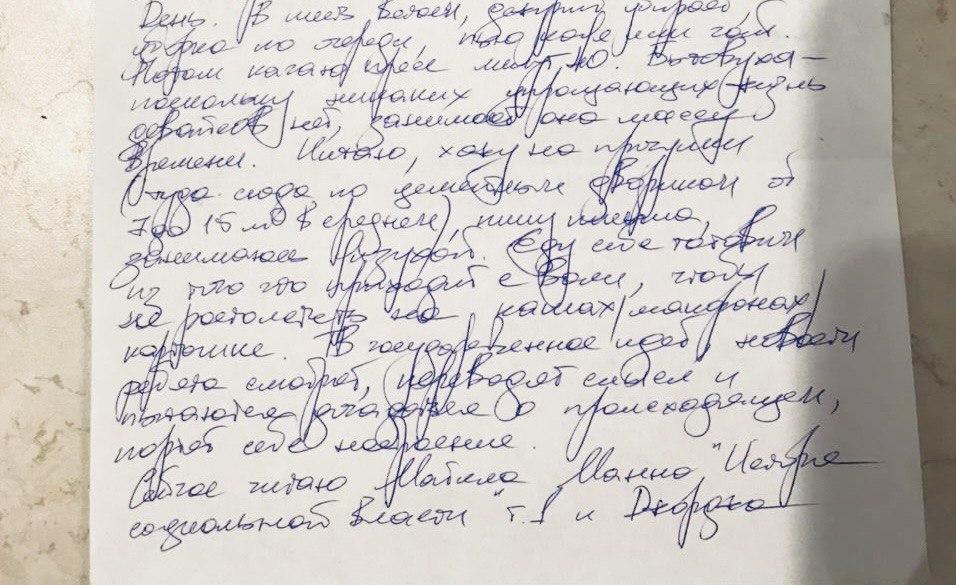 Отрывок из письма Саши, которое получил журналист KYKY