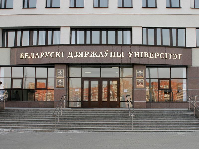 Institut zhurnalistiki bgu
