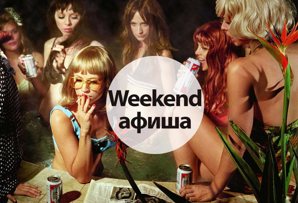 Weekend afisha