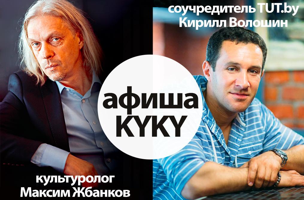Kulturologh maksim zhbankov i souchrieditiel tut dot by kirill voloshin o sobytiiakh niedieli
