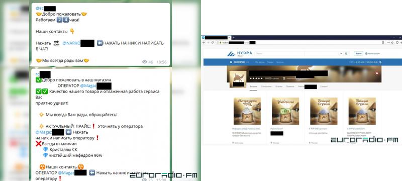 Скриншоты сделаны «Еврорадио»