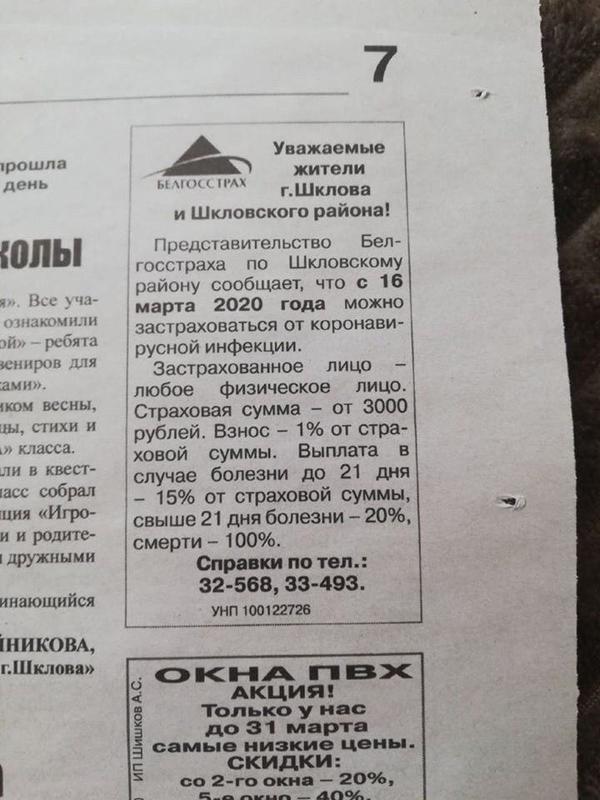 Источник: t.me/belarus_economy