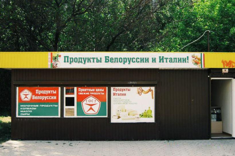 Белорусская реклама товара москва идея сайт реклама в интернете