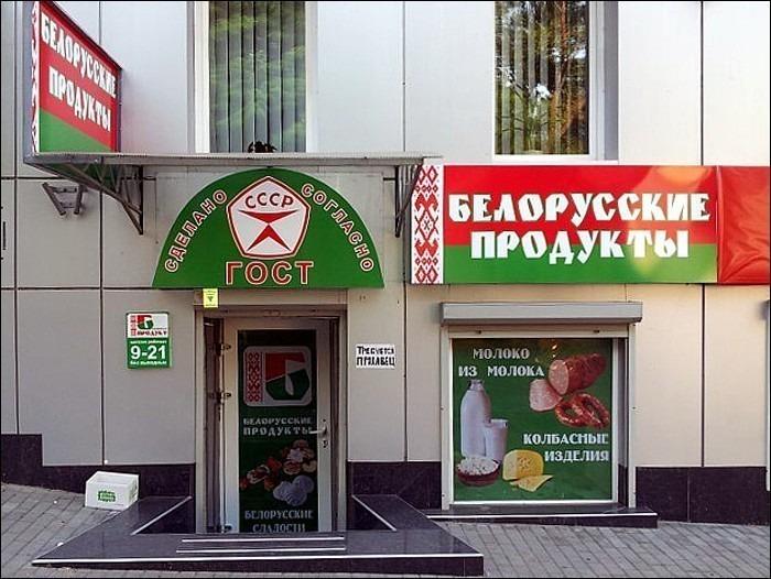 Секс товары в белоруссии