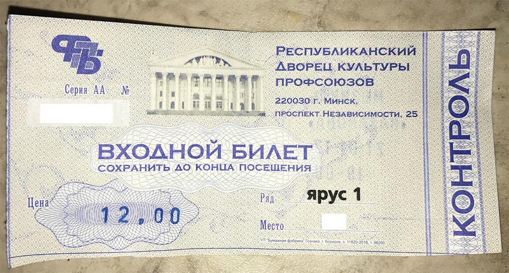 картинка билета с цветком образом снимите
