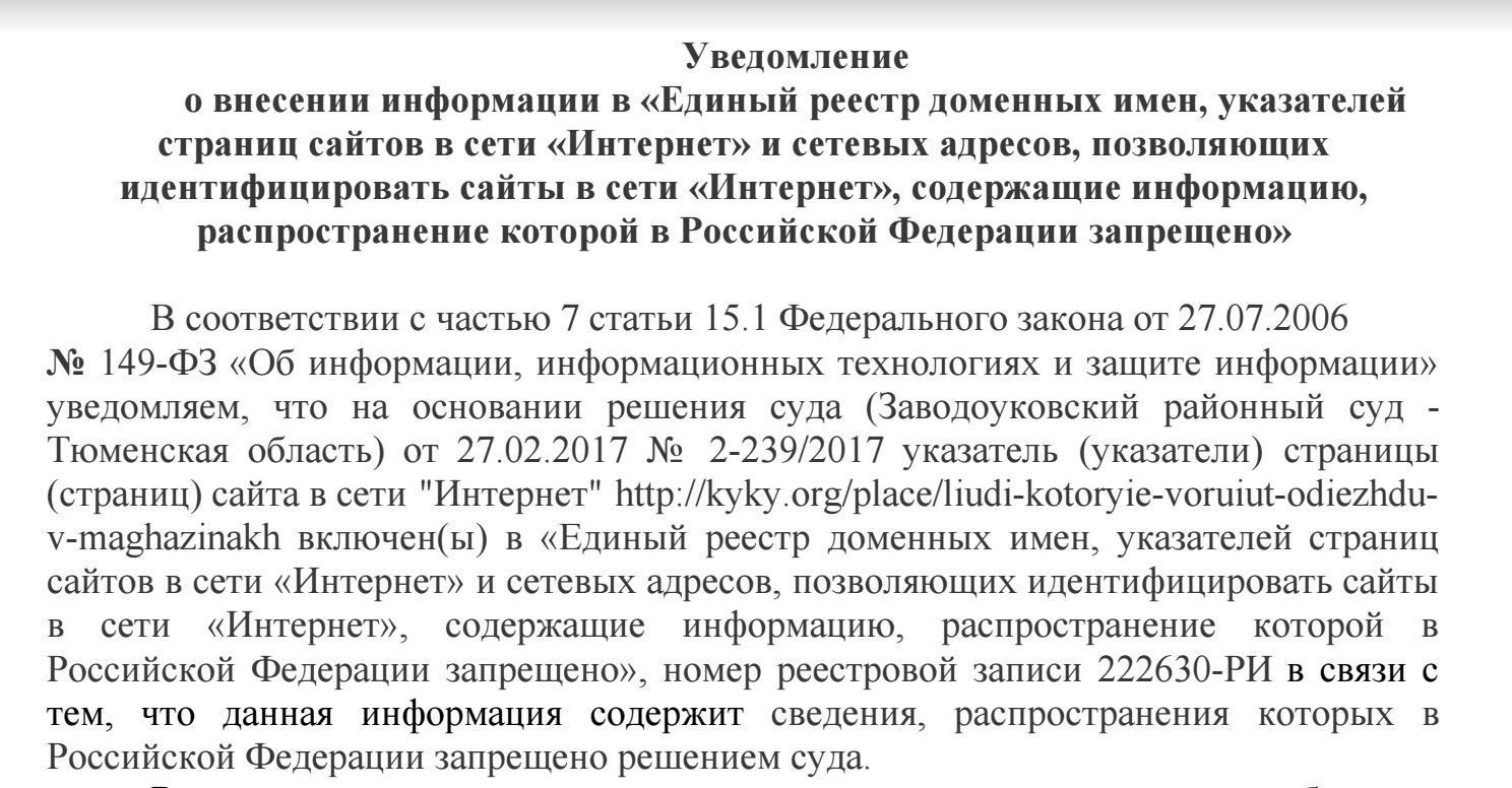 Скриншот полученного письма от Роскомнадзора