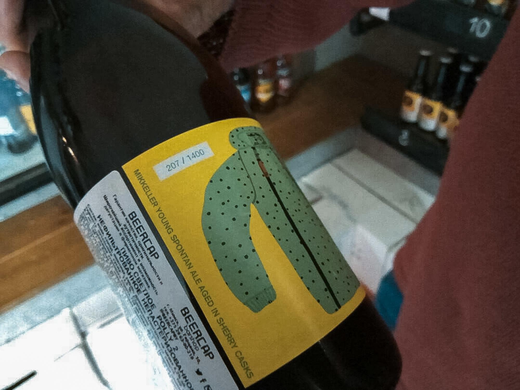 Пиво, которое стоит 45 рублей